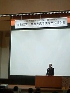 2008年度日本法哲学会 第二日目