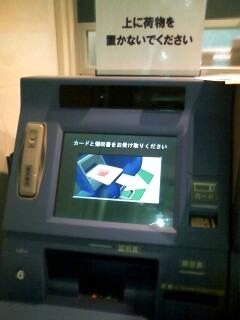 住民票、印鑑証明書自動交付機